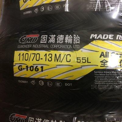 GMD固滿德G1061全方位複合胎  110/70-13