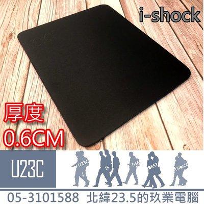 『嘉義U23C含稅開發票』 i-shock QQ 滑鼠墊 黑 厚度 0.6CM 柔軟舒壓 鼠墊 大量批貨聊聊可議