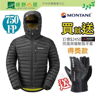 綠野山房》Montane 英國 男 超輕羽絨衣 Featherlite 750FP 保暖羽絨外套 黑 MFEDJ 送手套