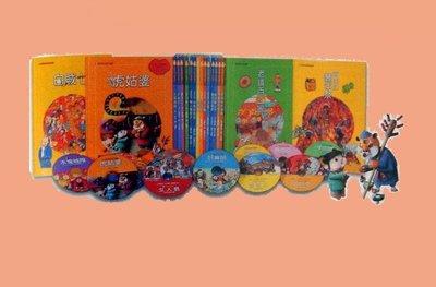 *小貝比的家*遠流~~火金姑繪本系列(原住民篇+風土民俗)全套9冊4CD