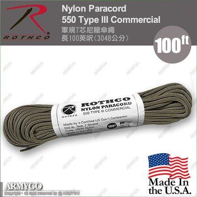 【ARMYGO】美國 ROTHCO 軍規7芯尼龍傘繩 (棕綠色)