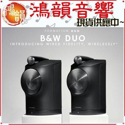 新竹區.桃竹苗區唯一獨家 B&W公司貨(鴻韻音響) 805系列單體Formation DUO 無線串流藍芽精品喇叭