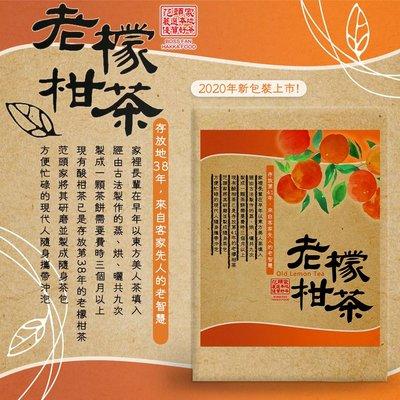 [苗栗伴手禮]客家老檬柑茶(已存放41年以上)客家酸柑茶 單盒入
