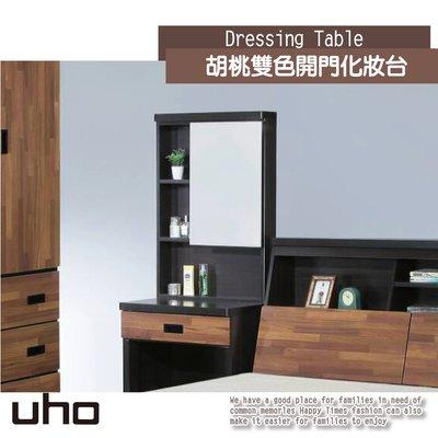 化妝台【UHO】胡桃雙色開門化妝台(不含椅) ZM701