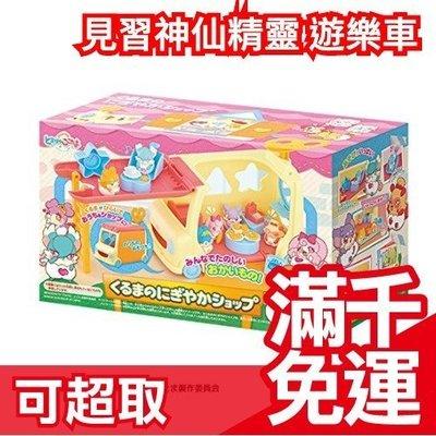 日本 正版 BANDAI 見習神仙精靈 遊樂車萬具 角色玩偶須另購 交換禮物 聖誕禮物 玩具大賞 ❤JP Plus+