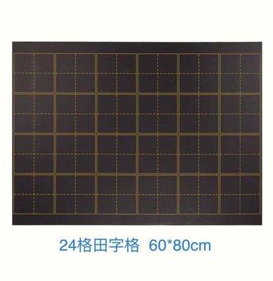 田字格黑板貼(24格)
