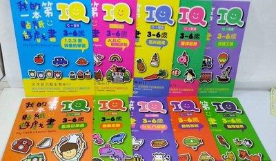 【我的第一本IQ貼紙遊戲書(全套共10本)】