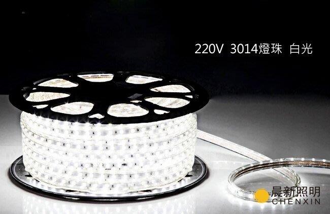 【晨新照明】NU-001 LED軟條燈 LED燈帶 3014晶片 220V 免變壓器 白光黃光 一米
