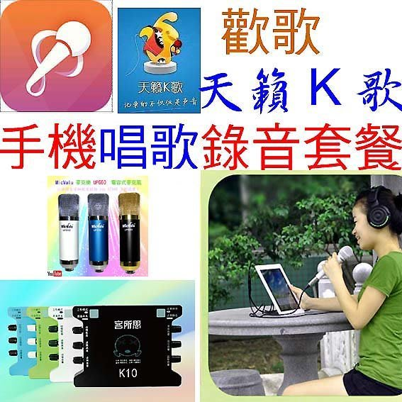 要買就買中振膜 非一般小振膜 收音更佳:客所思K10+電容式麥克風UP660 歡歌調音大師送166種音效軟體網路天空