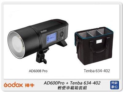 ☆閃新☆GODOX 神牛 AD600Pro + Tenba 634-402 輕便車載箱套組(公司貨)攝影燈 棚燈
