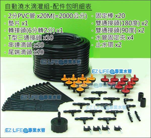 【EZ LIFE@專業水管】自動澆水滴灌配件包-20個盆栽-各種定時器皆可用(接六分外牙)