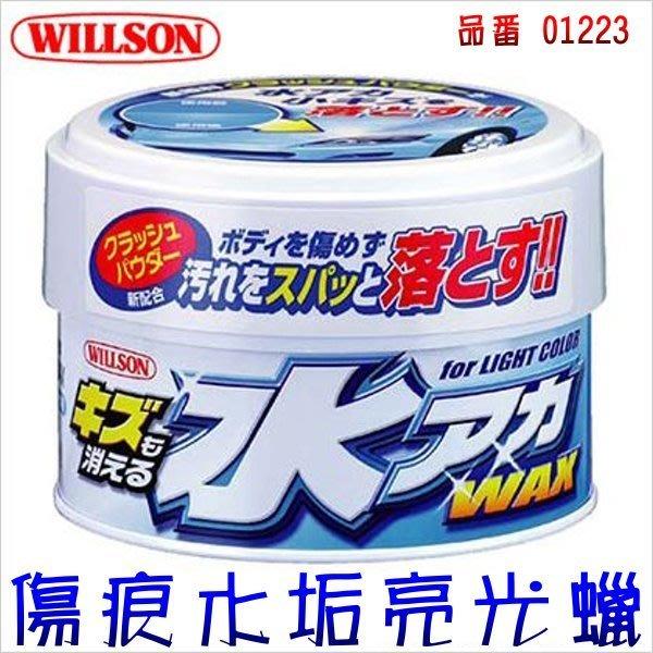 和霆車部品中和館—日本Willson威爾森 傷痕水垢亮光蠟 消除傷痕/清除水垢 品番 淡色01223