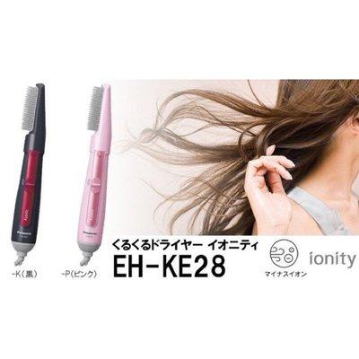 日本 PANASONIC 國際牌 負離子梳子吹風機 整髮梳 負離子吹風機 梳子多功能整髮器 EH-KE28 【全日空】