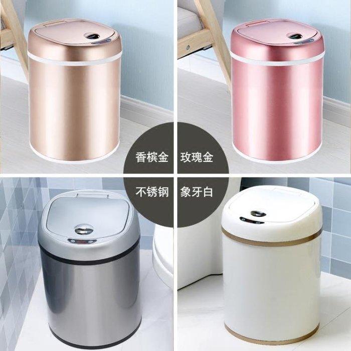 MRUN/麥潤智能感應式垃圾桶自動家用客廳臥室廚房衛生間有帶蓋筒 【樂購大賣家】