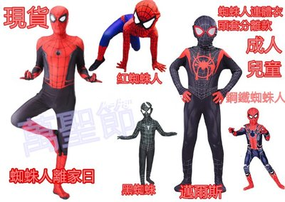 現貨實拍萬聖節蜘蛛人離家日鋼鐵蜘蛛人英雄遠征蜘蛛人緊身衣邁爾斯兒童成人蜘蛛人cosplay連體衣萬聖節兒童節禮物