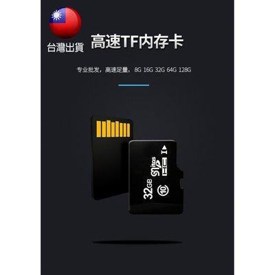 【E小舖】【台灣出貨】16G-64G內存卡高速TF卡 memory card 桃園市