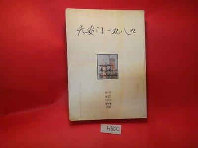 【愛悅二手書坊 H22-52】天安門一...
