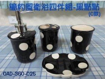 美生活館--- 全新 海洋 鄉村 現代 工業 風格 --衛浴用品四件組--牙刷罐 涑口杯 皂碟 洗面乳罐-NO10-13