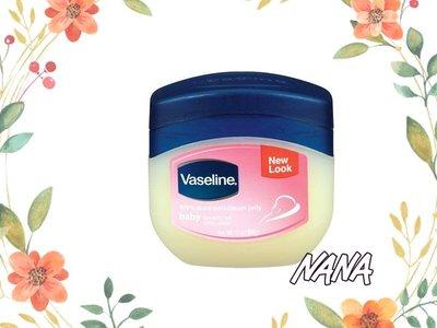 ♡NANA♡ Vaseline 凡士林 100%潤膚膏(嬰兒用) 368g