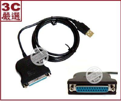 3C嚴選-USB TO Print Cable USB轉DB25印表機線 USB/DB25線 USB 轉傳統印表機 DB25接頭