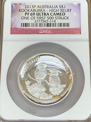 2013 澳洲 笑鴗鳥 笑翠鳥 高浮雕 精鑄 銀幣 NGC PF69 前500枚 鑑定幣 Kookaburra High Relief 1oz Silver