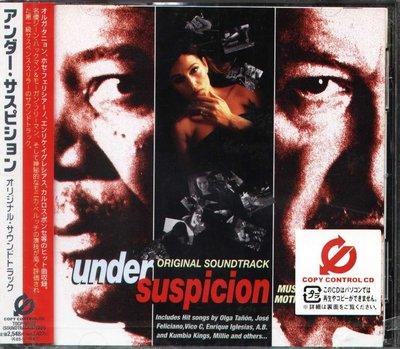 K - Under Suspicion - Original Soundtrack - 日版OST - NEW 懸疑對戰