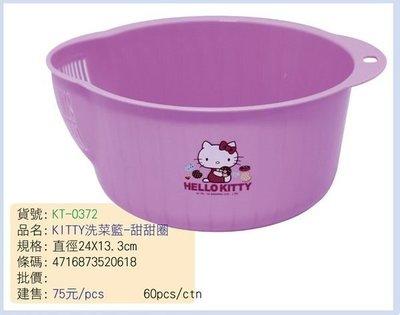GIFT41 土城店 市伊瓏屋 凱蒂貓 KT Hello Kitty 甜甜圈洗菜籃 KT-0372