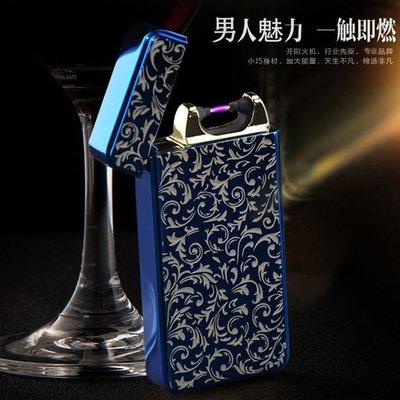【點出風格】藍冰富貴花.風格時尚電磁脈衝USB充電式防風點煙器電弧打火機 現貨