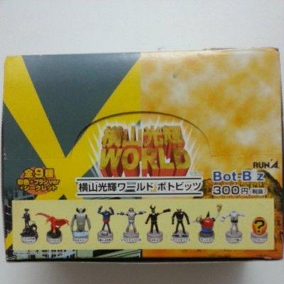 橫山光輝WORLO 盒玩 整盒出售