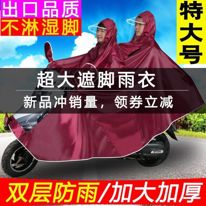 雅朵漫  天堂傘大號雨衣電動摩托車電瓶車專用單人防水牛津布加大加厚雨披