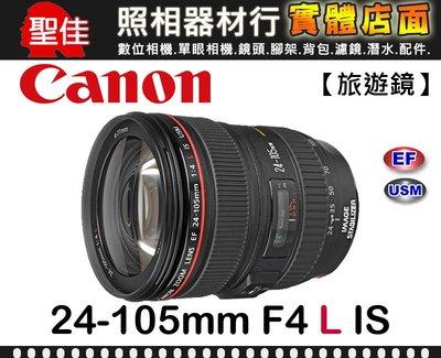 【下架中10905】停產已有新版 Canon EF 24-105mm F4 L IS USM 標準 防手震 L鏡頭