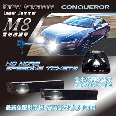 【可樂電子】現貨免運附發票 征服者『M8 雷射防護罩』最新免配對系統 體積小巧 通電自動連線
