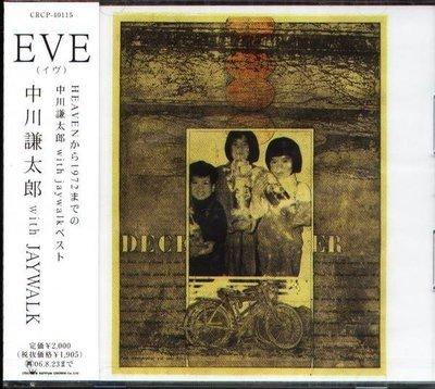 (日版全新未拆) 中川謙太郎 with JAYWALK - EVE