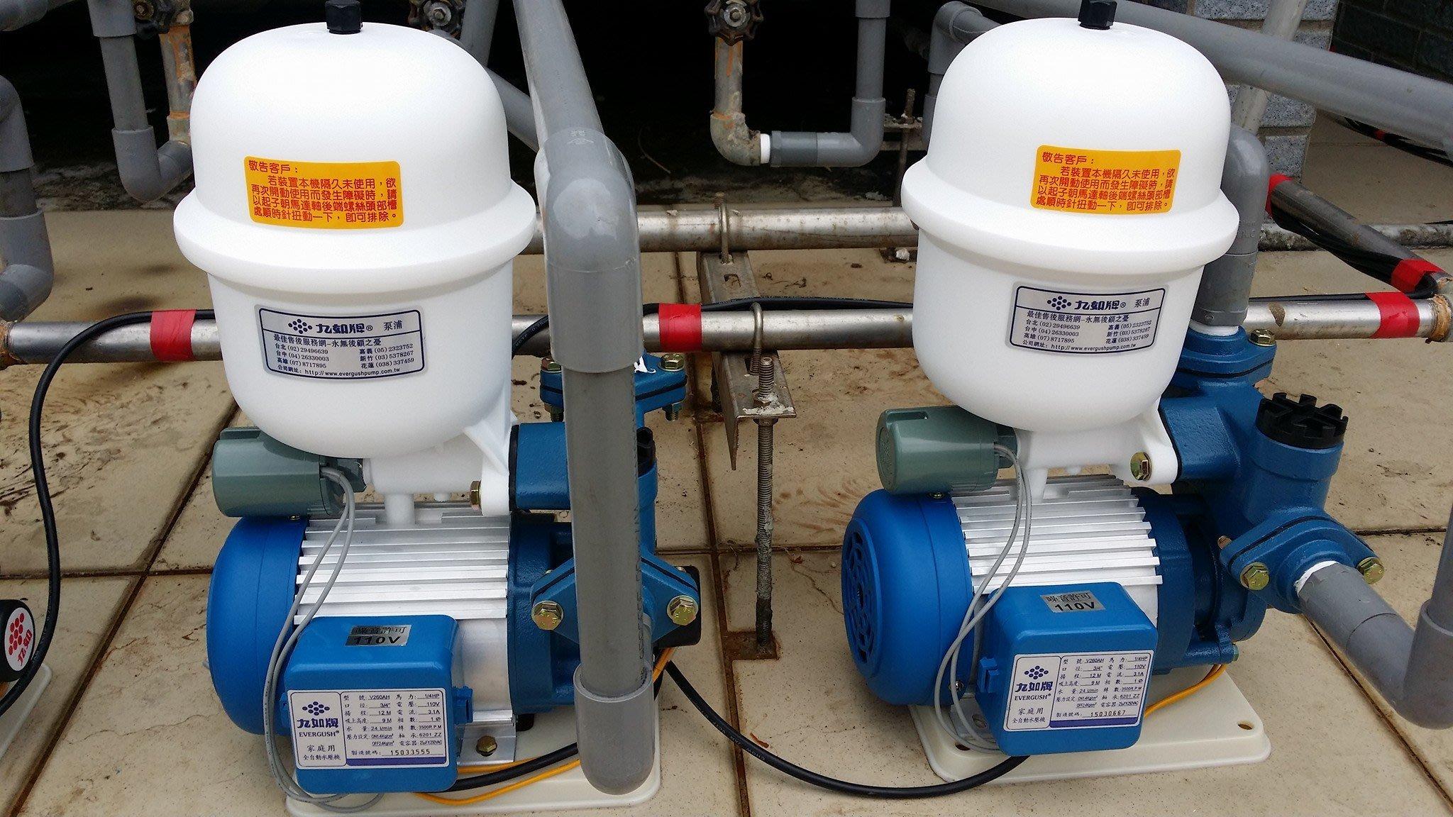 九如牌 V260 AH 全自動 水壓機 加壓機 加壓馬達 1/4HP 無水斷電 可取代木川 TP 820 PT
