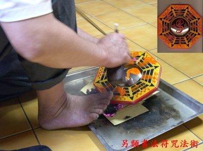 另類書法古早中國傳統*八卦鏡*破煞 驅邪 招旺氣