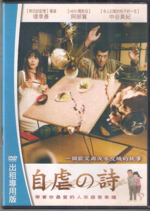 自虐之詩 - 阿部寬 中谷美紀 主演 - 二手正版DVD(下標即售)