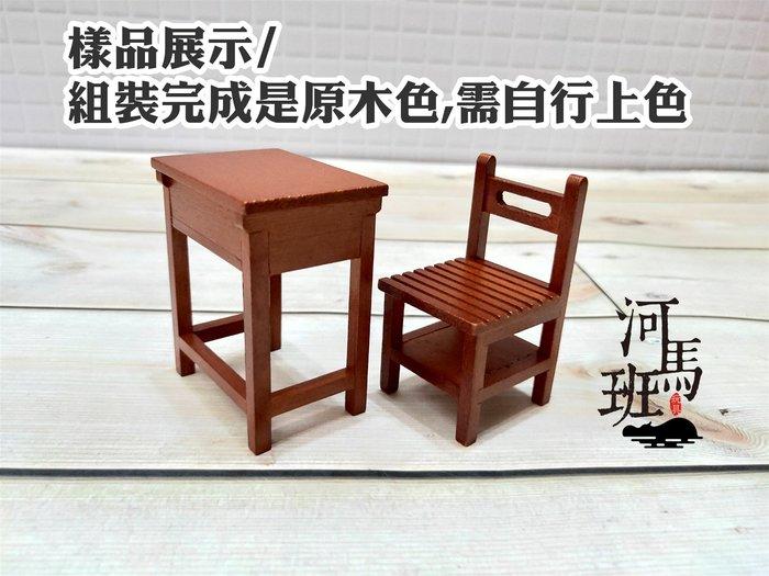 河馬班玩具-袖珍系列-DIY迷你國小課桌椅/課桌椅擺飾