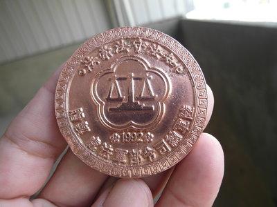 1992年---陸軍總司令部贈----紀念銅章---有損傷---品如圖---直徑5.5公分---厚0.35公分