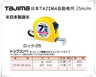 【台北益昌】日本 Tajima 自動卷尺 捲尺 7.5M x 25mm 全公分 公分