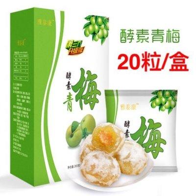 買2送1 酵素梅 加強版 酵素青梅 孝素青梅 隨便蜜餞果 20個/盒 獨立包裝 方便攜帶 賞味期18個月