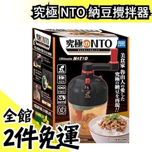 究極 NTO 納豆攪拌器 納豆攪拌機 自動計算圈數 自動開啟 納豆拌飯【水貨碼頭】