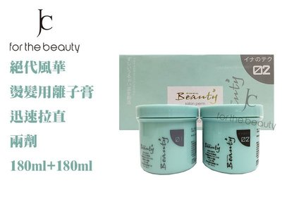 『JC shop』 Beauty 沙龍直髮膏 平板膏 離子膏 冷燙 二劑 180ml
