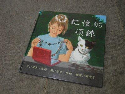達人古物商《兒童書籍、繪本》記憶的項鍊...