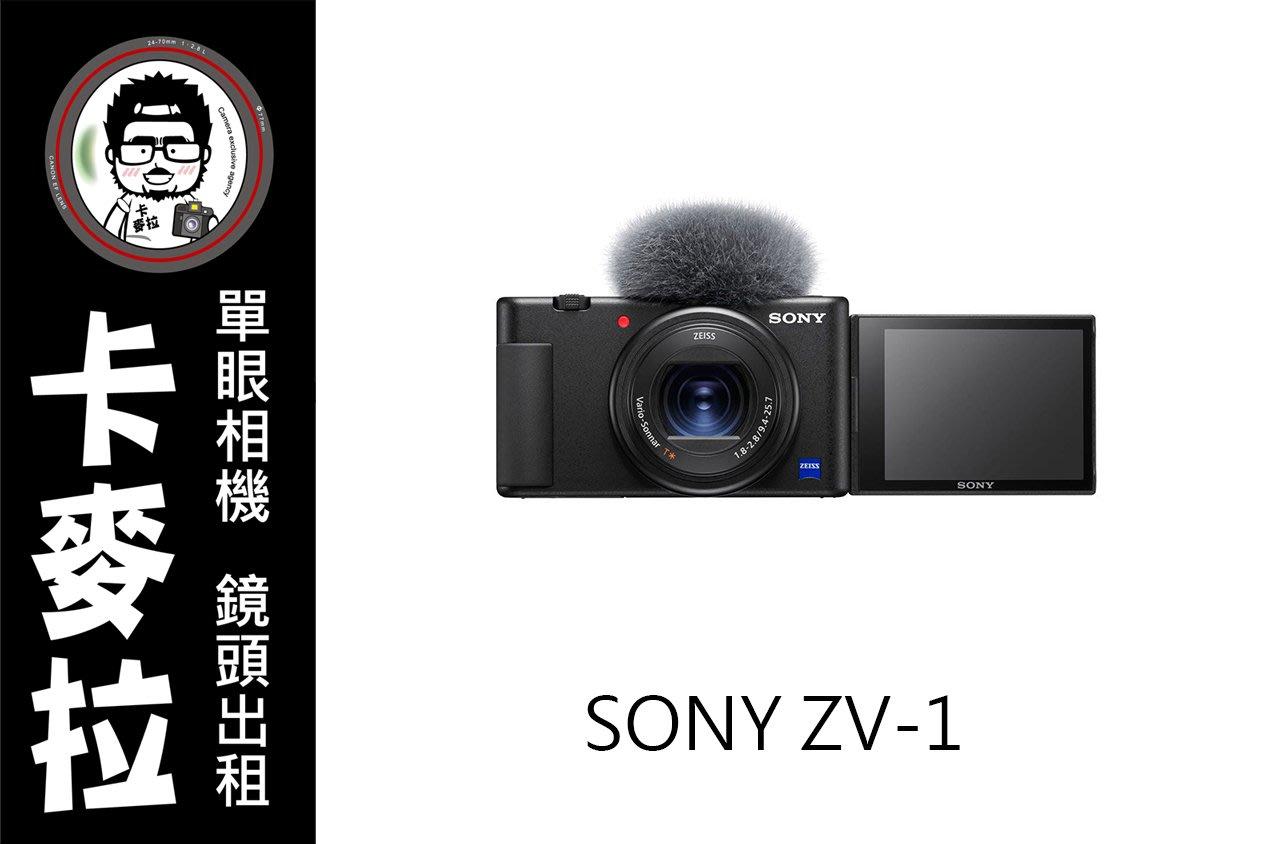台南 卡麥拉 相機出租 鏡頭出租 SONY ZV1 ZV-1 VLOG 出租 4K 自拍 翻轉螢幕