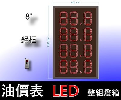 油價表LED燈箱/價格表看板內崁用油價數字錶油價屏加油站價表各油價品價表看板加油站led價加油站加油價目牌油價價目/8吋