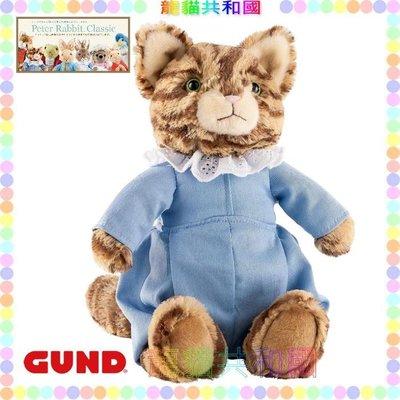 ※龍貓共和國※日本正版《GUND彼得兔Peter Rabbit 虎紋花貓 超柔軟絨毛娃娃 玩偶布偶25公分》結婚生日禮物
