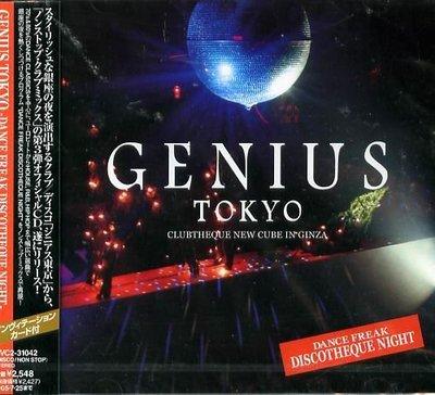 K - Genius Tokyo - Dance Freek Discotheque Night  - 日版 - NEW