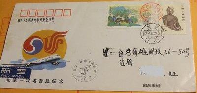 首航封-中國國際航空 -北京-漢城-於1994首航紀念-(AA357)