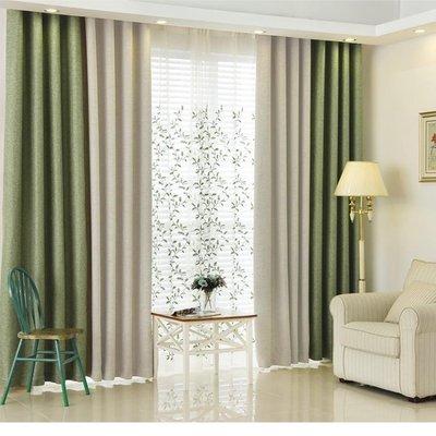 現貨/簡約現代純色拼接成品窗簾臥室客廳加厚防曬隔熱遮光布飄窗落地窗176SP5RL/ 最低促銷價