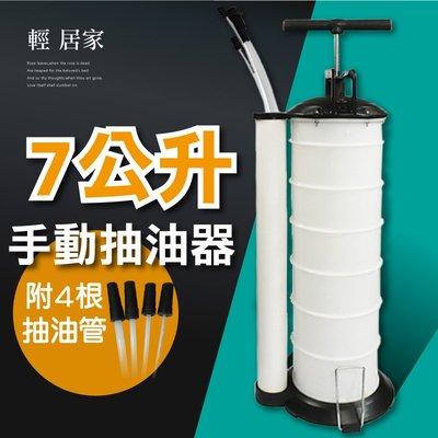 7L手動抽油器(附4根吸油管) 台灣出貨 開立發票 手動吸油器 汽車換油器 機車抽油機 手動抽油泵-輕居家8453